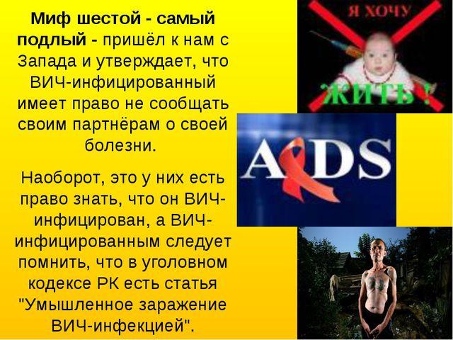 Миф шестой - самый подлый - пришёл к нам с Запада и утверждает, что ВИЧ-инфиц...