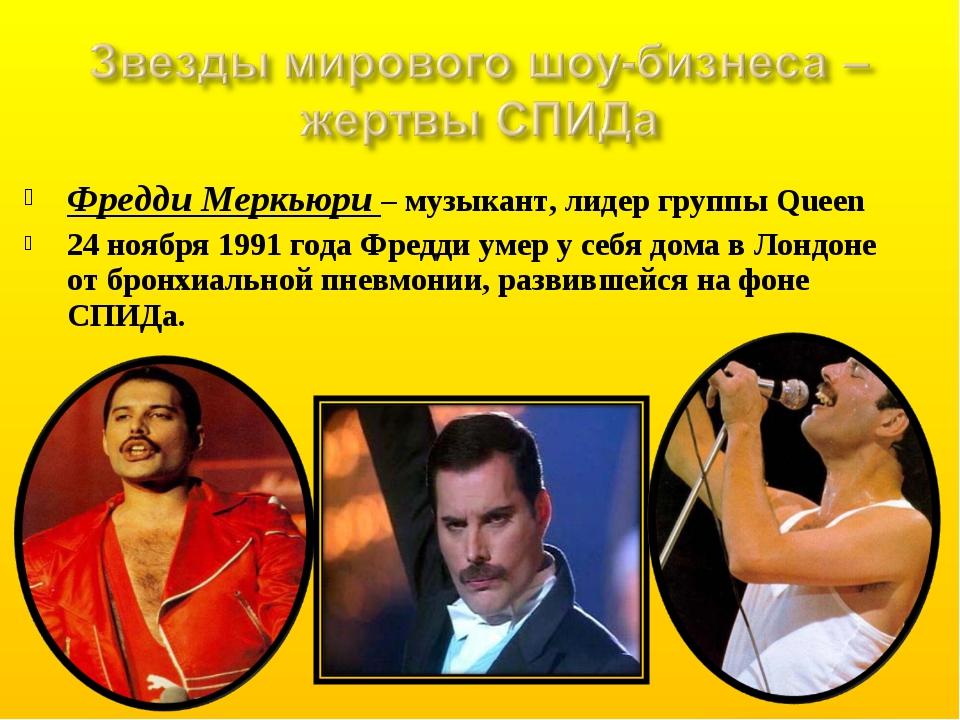 Фредди Меркьюри – музыкант, лидер группы Queen 24 ноября 1991 года Фредди уме...
