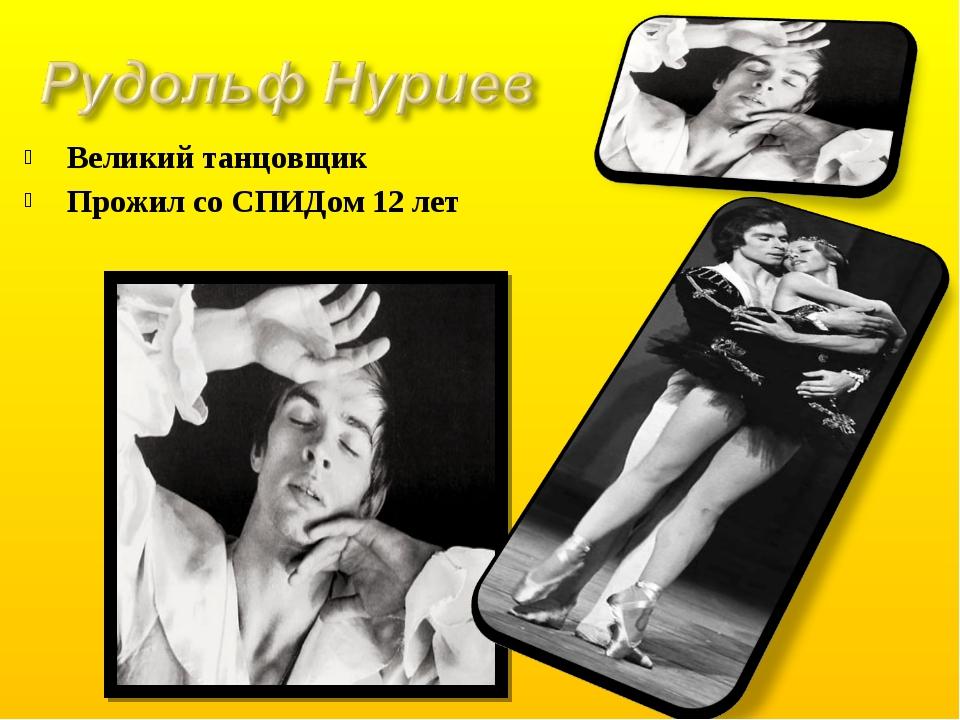 Великий танцовщик Прожил со СПИДом 12 лет
