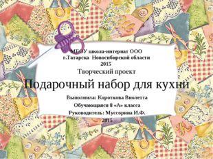 МБОУ школа-интернат ООО г.Татарска Новосибирской области 2015 Творческий про
