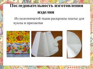 Последовательность изготовления изделия  Из полотенчатой ткани раскроила пла