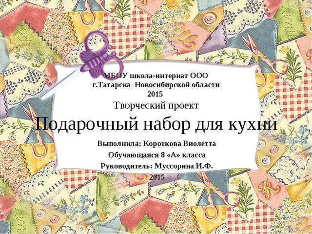 МБОУ школа-интернат ООО г.Татарска Новосибирской области 2015 Творческий про...