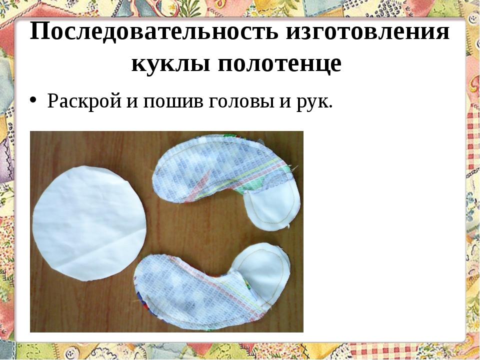 Последовательность изготовления куклы полотенце Раскрой и пошив головы и рук....