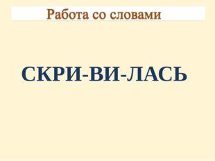 СКРИ-ВИ-ЛАСЬ