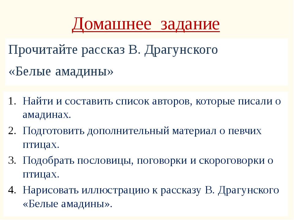 Домашнее задание Прочитайте рассказ В. Драгунского «Белые амадины» Найти и со...