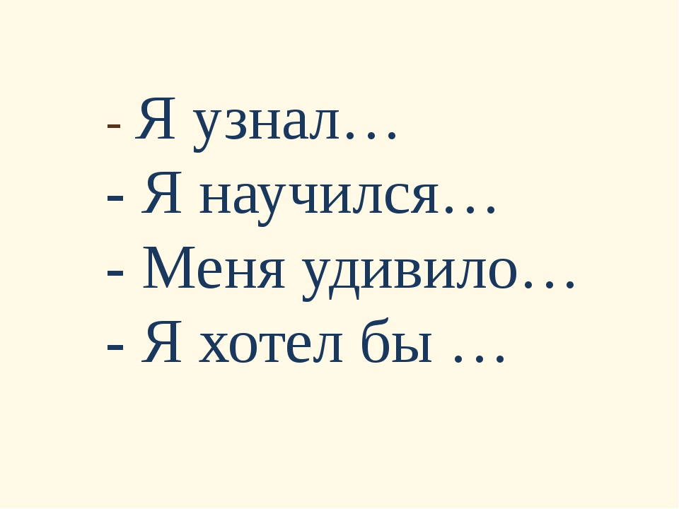 - Я узнал… - Я научился… - Меня удивило… - Я хотел бы …