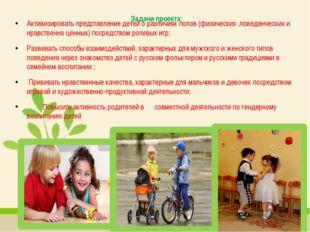 Задачи проекта: Активизировать представление детей о различиях полов (физичес