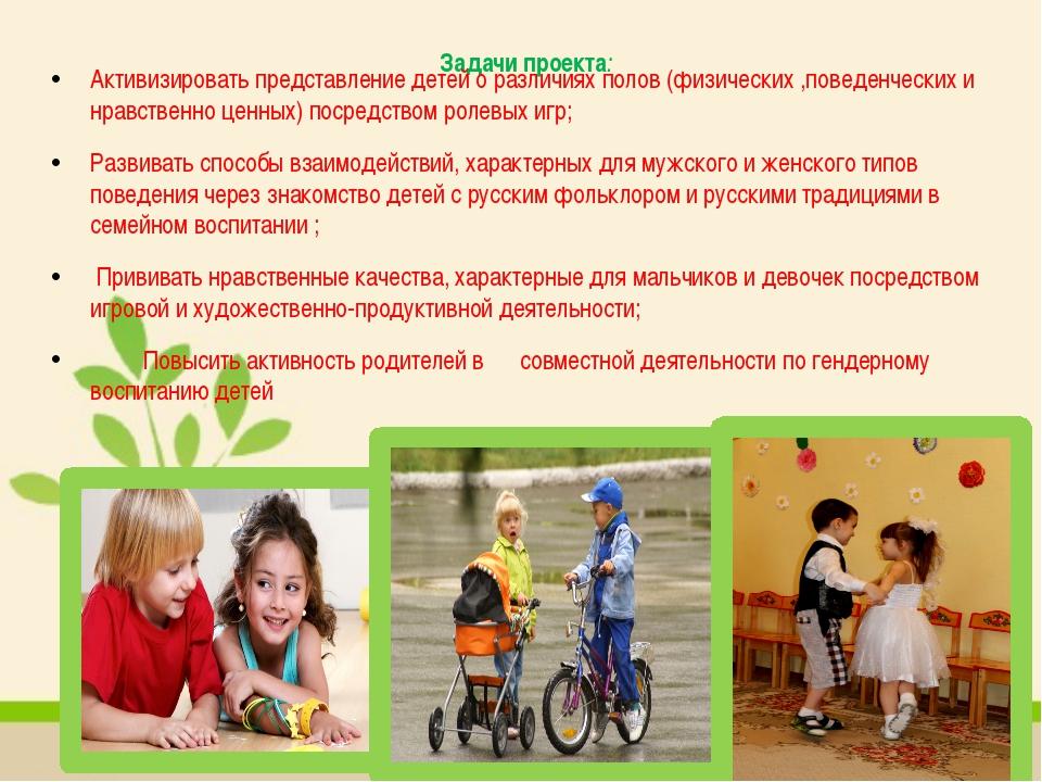 Задачи проекта: Активизировать представление детей о различиях полов (физичес...