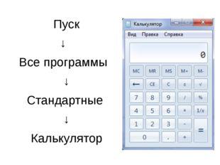 Пуск ↓ Все программы ↓ Стандартные ↓ Калькулятор