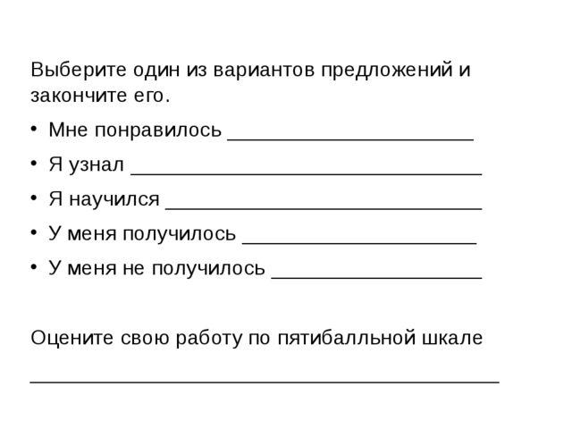 Выберите один из вариантов предложений и закончите его. Мне понравилось _____...