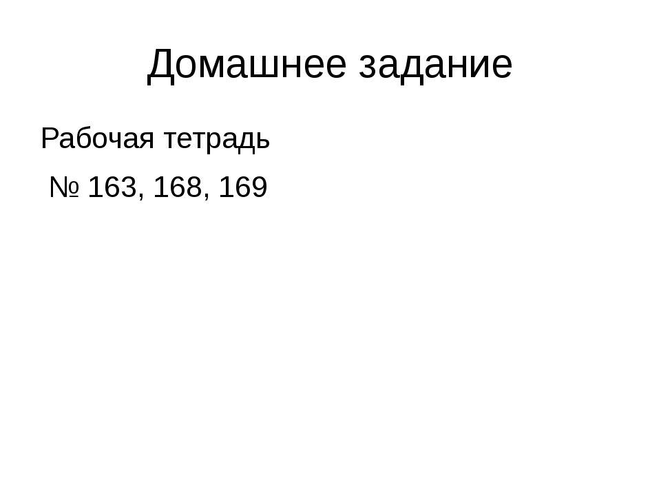 Домашнее задание Рабочая тетрадь № 163, 168, 169