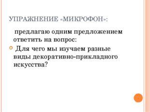 УПРАЖНЕНИЕ «МИКРОФОН»: предлагаю одним предложением ответить на вопрос: Для ч