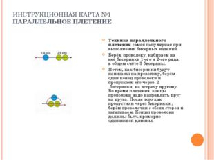 ИНСТРУКЦИОННАЯ КАРТА №1 ПАРАЛЛЕЛЬНОЕ ПЛЕТЕНИЕ Техника параллельного плетения