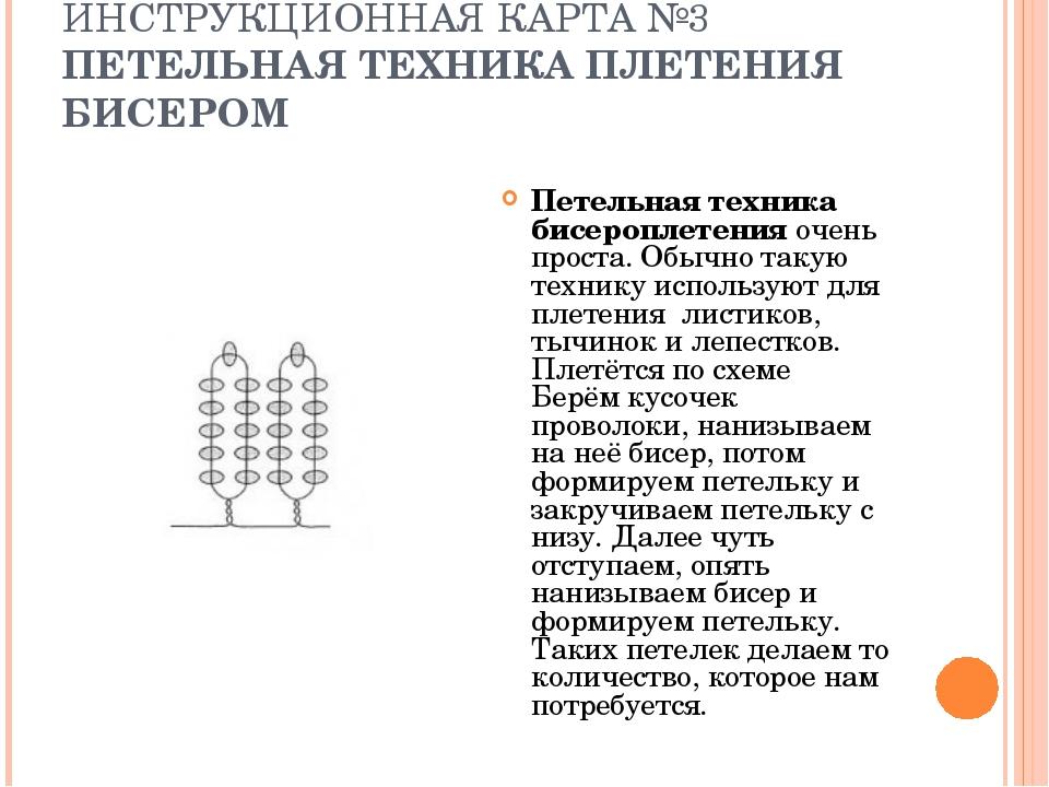 ИНСТРУКЦИОННАЯ КАРТА №3 ПЕТЕЛЬНАЯ ТЕХНИКА ПЛЕТЕНИЯ БИСЕРОМ Петельная техника...
