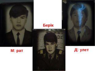 Мұрат Дәулет Берік