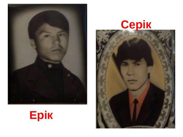 Ерік Серік