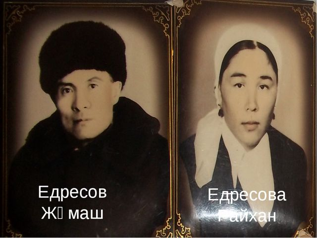 Едресов Жұмаш Едресова Райхан