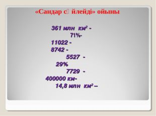 361 млн км2 - 71%- 11022 - 8742 - 5527 - 29% 7729 - 400000 км- 14,8 млн км2