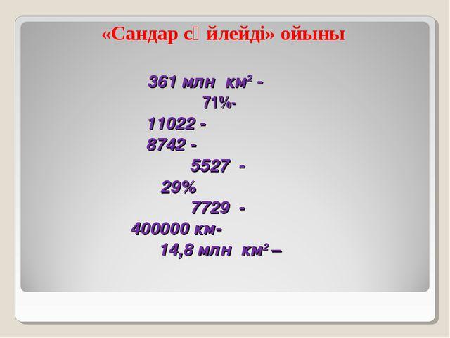 361 млн км2 - 71%- 11022 - 8742 - 5527 - 29% 7729 - 400000 км- 14,8 млн км2...