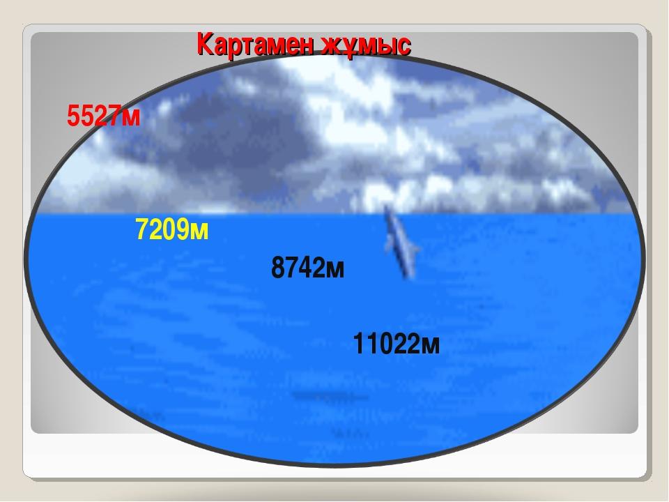 Картамен жұмыс 5527м 7209м 8742м 11022м