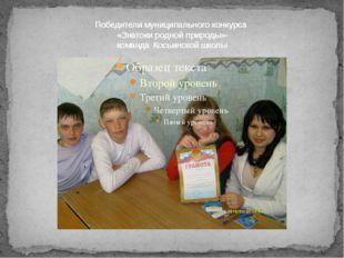 Победители муниципального конкурса «Знатоки родной природы»- команда Косьинск