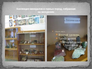 Коллекция минералов и горных пород, собранная на экскурсиях