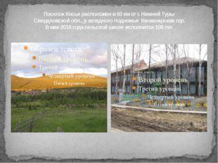 Поселок Косья расположен в 60 км от г. Нижней Туры Свердловской обл., у запад