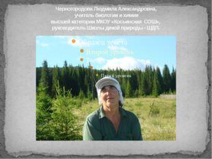 Черногородова Людмила Александровна, учитель биологии и химии высшей категори