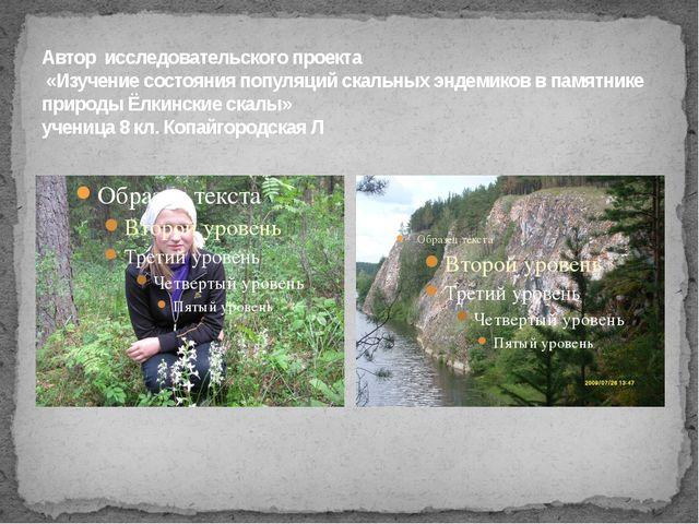 Автор исследовательского проекта «Изучение состояния популяций скальных эндем...