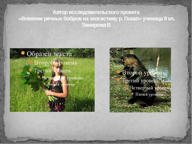 Автор исследовательского проекта «Влияние речных бобров на экосистему р. Пока...