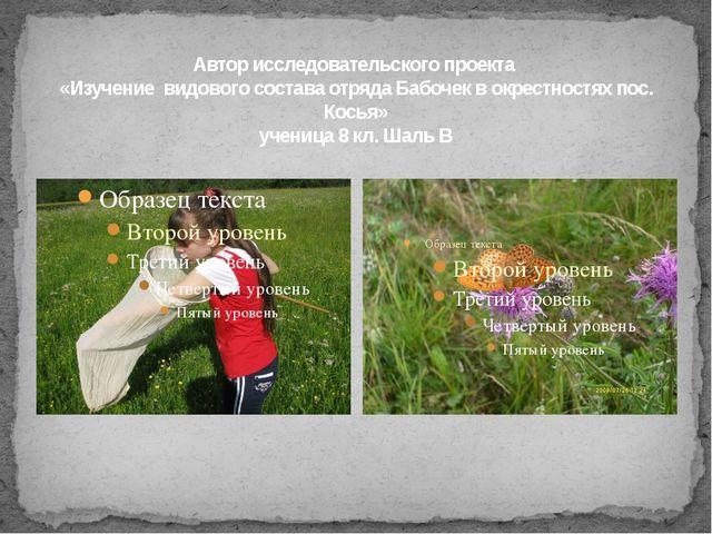 Автор исследовательского проекта «Изучение видового состава отряда Бабочек в...
