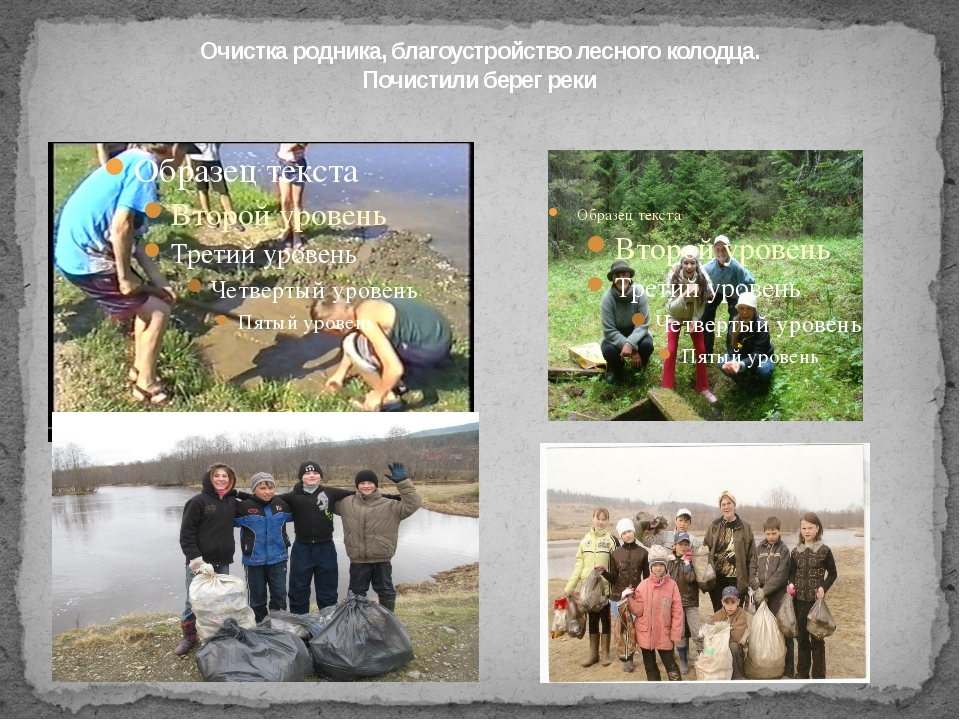 Очистка родника, благоустройство лесного колодца. Почистили берег реки
