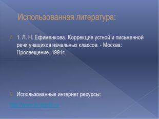 Использованная литература: 1. Л. Н. Ефименкова. Коррекция устной и письменной