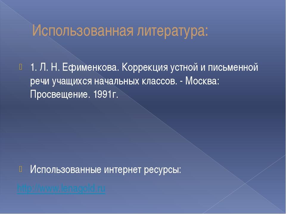 Использованная литература: 1. Л. Н. Ефименкова. Коррекция устной и письменной...