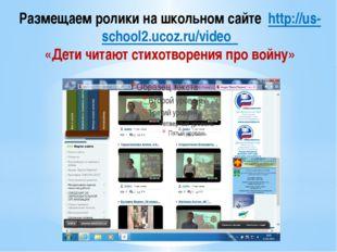 Размещаем ролики на школьном сайте http://us-school2.ucoz.ru/video «Дети чита