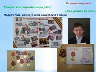 Конкурс исследовательских работ «Дедушкина медаль» Победитель: Проскуряков Ти