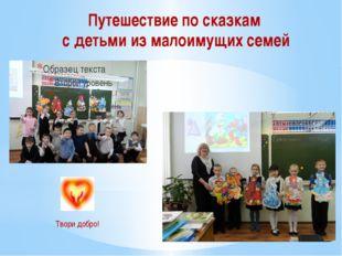 Путешествие по сказкам с детьми из малоимущих семей Твори добро!
