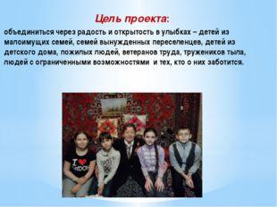 Цель проекта: объединиться через радость и открытость в улыбках – детей из ма