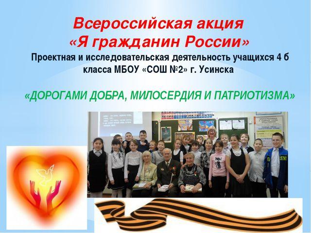 Всероссийская акция «Я гражданин России» Проектная и исследовательская деяте...