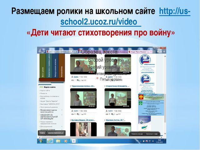 Размещаем ролики на школьном сайте http://us-school2.ucoz.ru/video «Дети чита...