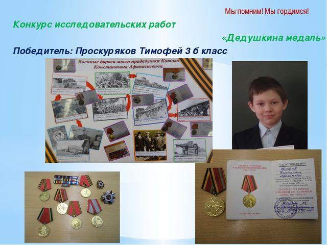 Конкурс исследовательских работ «Дедушкина медаль» Победитель: Проскуряков Ти...