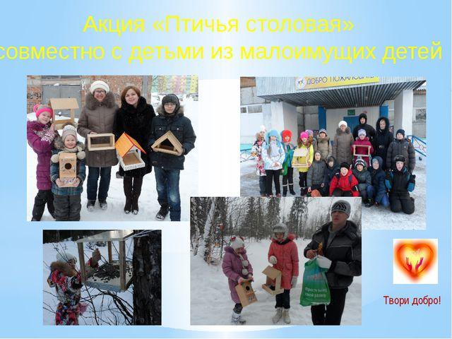 Акция «Птичья столовая» совместно с детьми из малоимущих детей Твори добро!