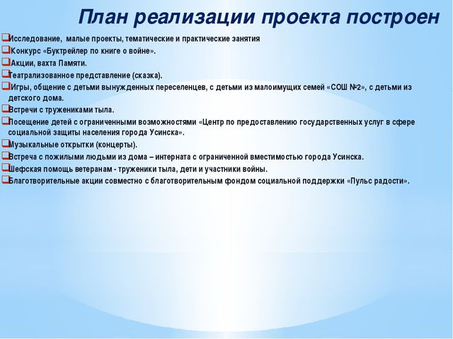План реализации проекта построен Исследование, малые проекты, тематические и...