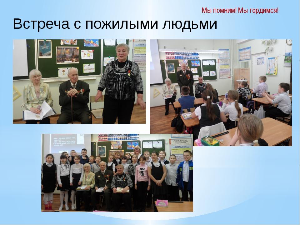 Встреча с пожилыми людьми Мы помним! Мы гордимся!