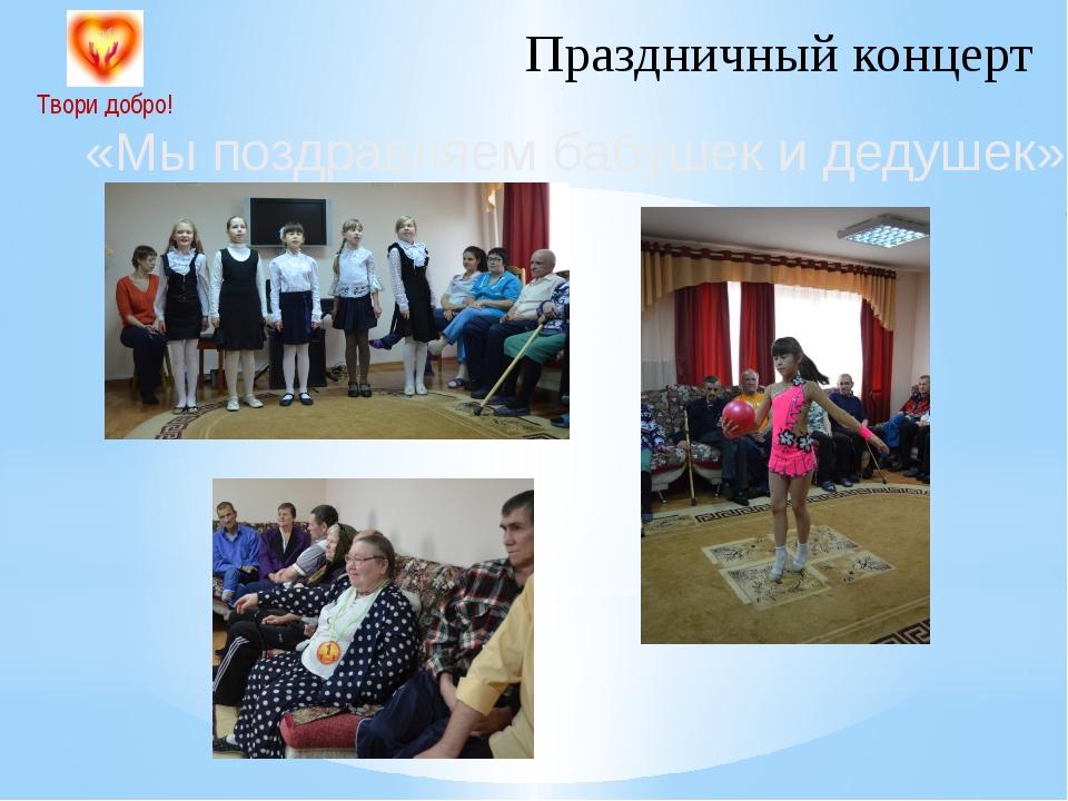 Праздничный концерт «Мы поздравляем бабушек и дедушек». Твори добро!