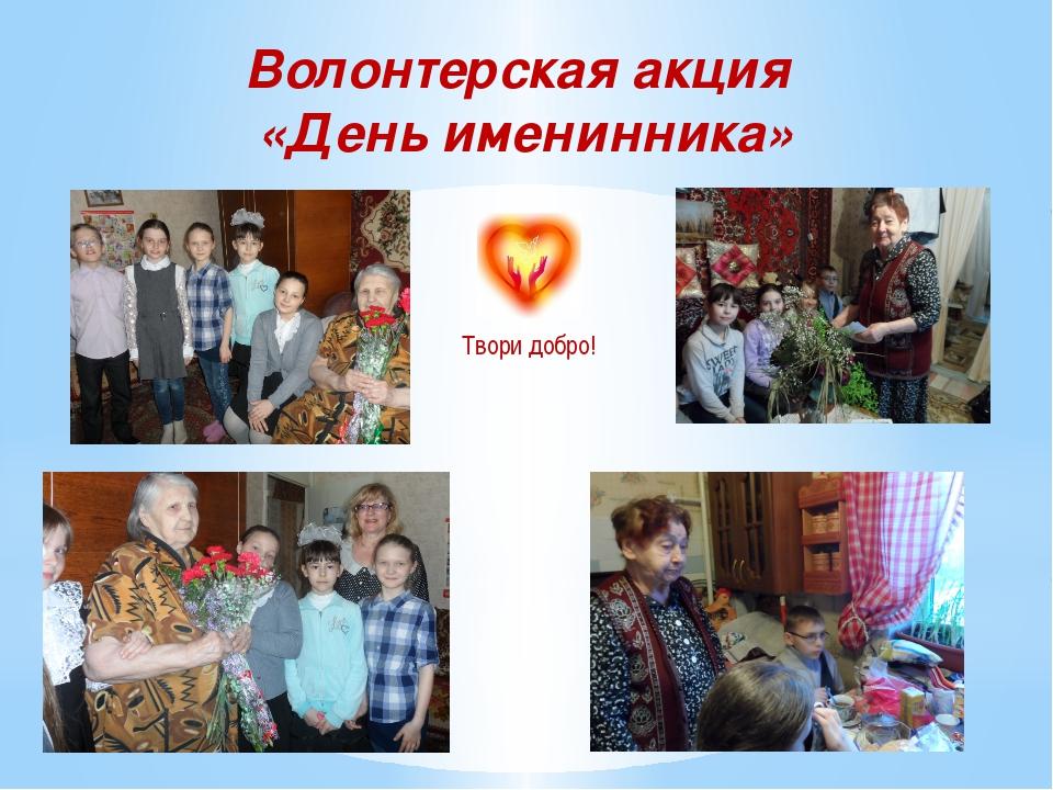 Волонтерская акция «День именинника» Твори добро!