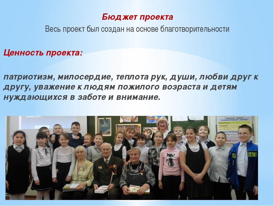 Бюджет проекта Весь проект был создан на основе благотворительности  Ценност...