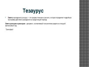 Тезаурус Смета учреждения культуры — это форма планового расчета, которая опр