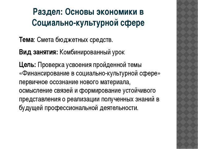 Раздел: Oсновы экономики в Социально-культурной сфере Тема: Смета бюджетных с...