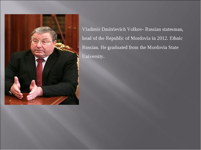 Vladimir Dmitrievich Volkov- Russian statesman, head of the Republic of Mordo...
